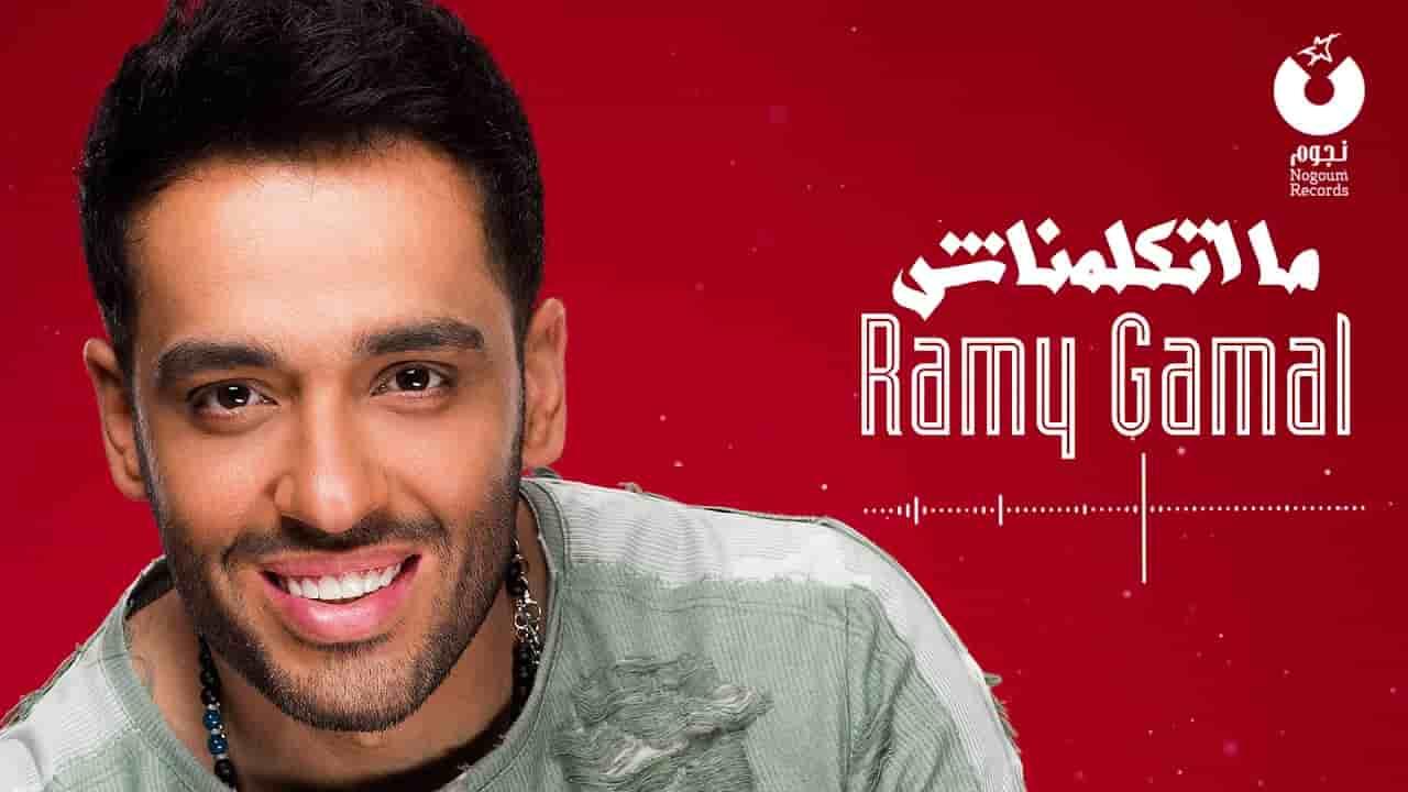كلمات اغنية ما اتكلمناش رامي جمال