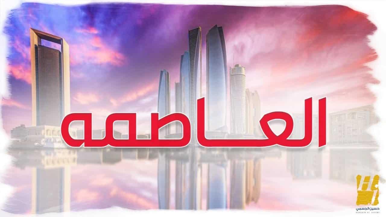 كلمات اغنية العاصمة حسين الجسمي