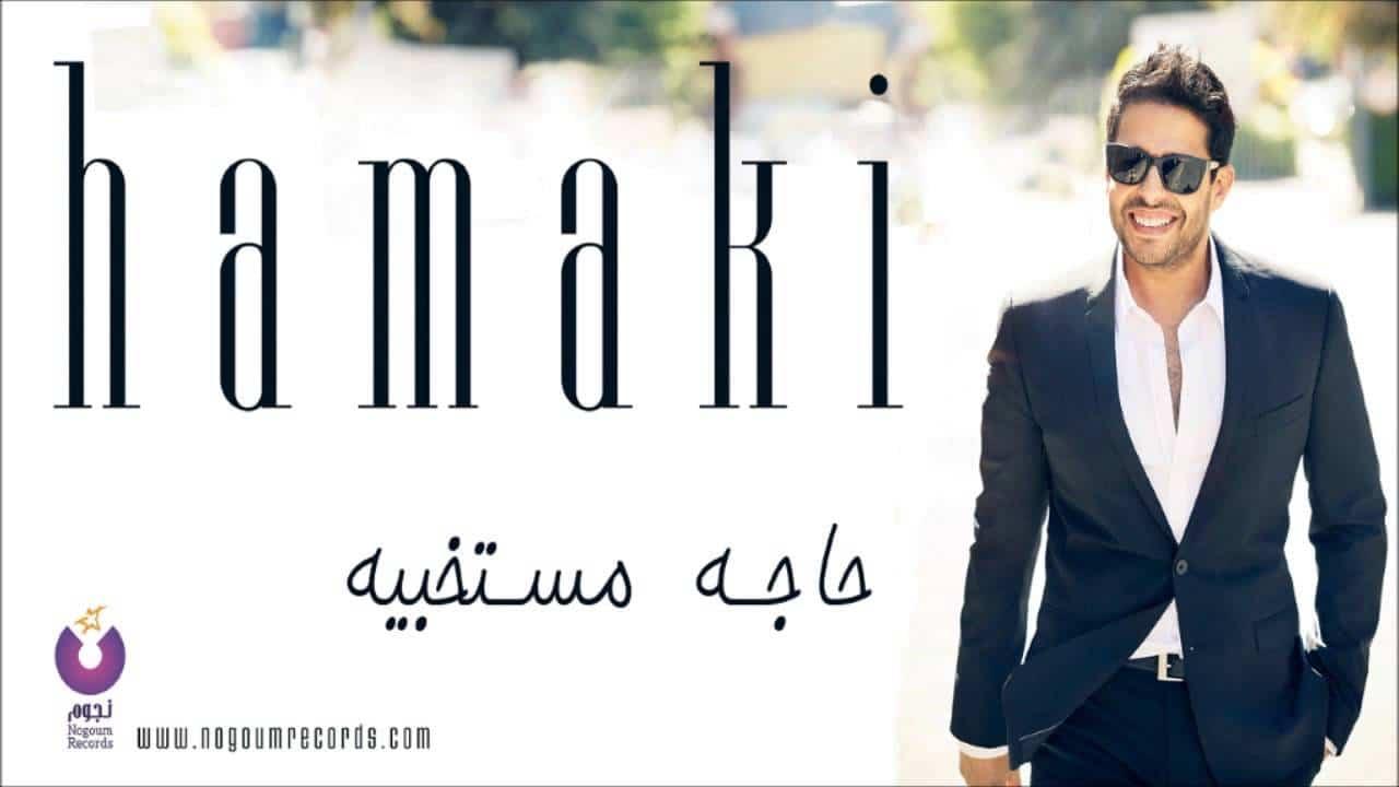 كلمات اغنية حاجة مستخبية محمد حماقي