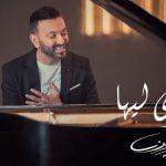 كلمات اغنية عمري ليها كريم محسن
