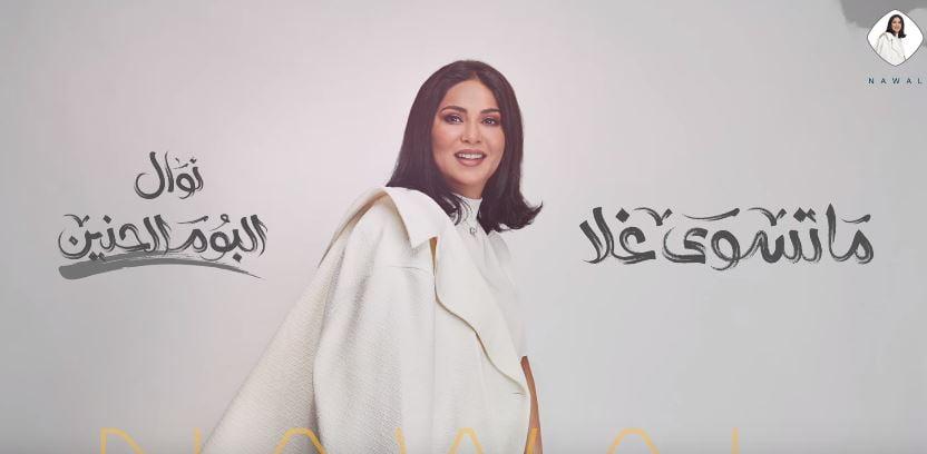 كلمات اغنية ما تسوي غلا نوال الكويتية