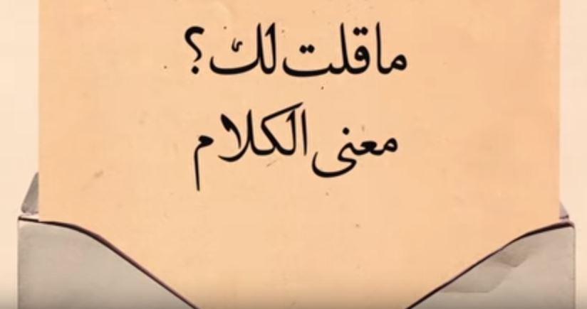 كلمات اغنية معني الكلام عبدالقادر الأحمد