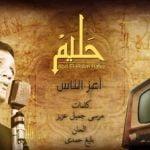 كلمات اغنية اعز الناس عبد الحيلم حافظ
