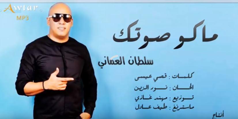 كلمات اغنية ماكو صوتك سلطان العماني