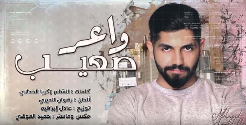 كلمات اغنية واعر صعيب محمد الشحي