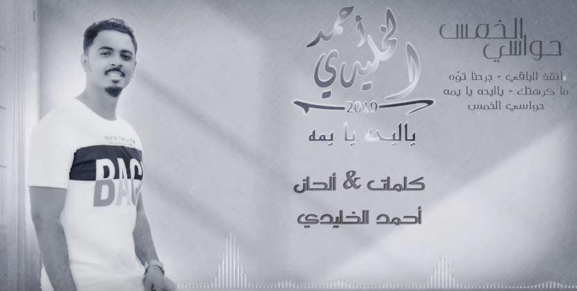 كلمات اغنية ياليحه يايمه احمد الخليدي