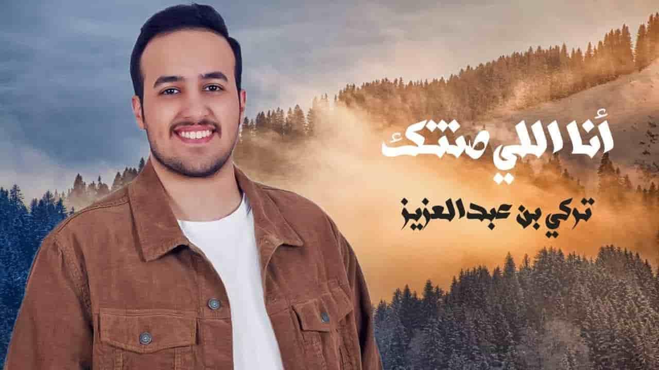 كلمات اغنية انا اللي صنتك تركي بن عبدالعزيز