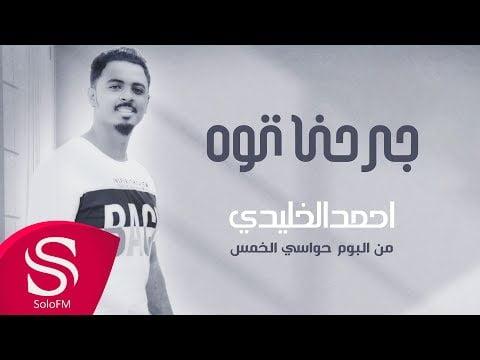 كلمات اغنية جرحني توه احمد الخليدي