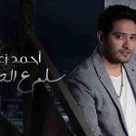 كلمات اغنية سلم علي الحبايب احمد زعيم