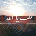 كلمات اغنية عطايا الله ماجد المهندس رابح صقر