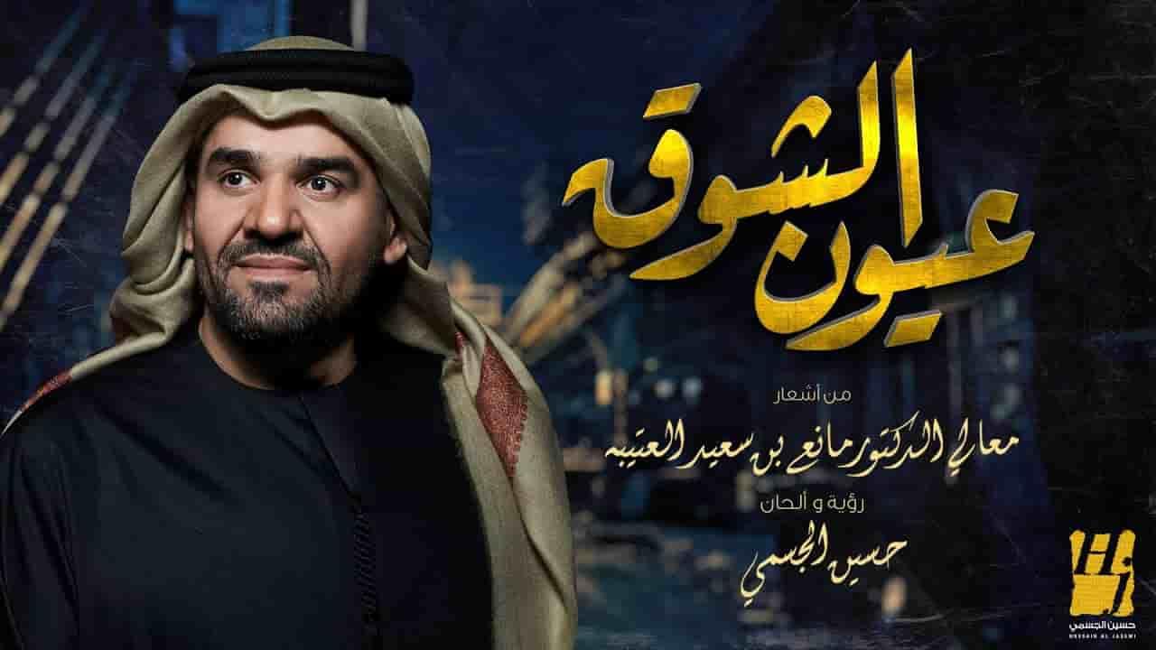 كلمات اغنية عيون الشوق حسين الجسمي