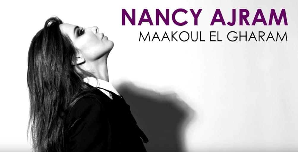 كلمات اغنية معقول الغرام نانسي عجرم