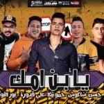 كلمات مهرجان يابن امك حسن شاكوش