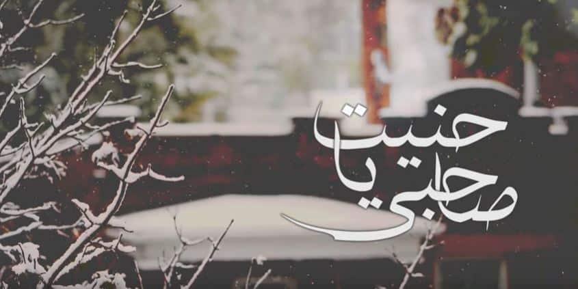 كلمات اغنية حنيت يا صاحبي مشاري القحطاني