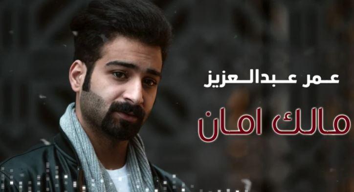 كلمات اغنية مالك امان عمرعبد العزيز