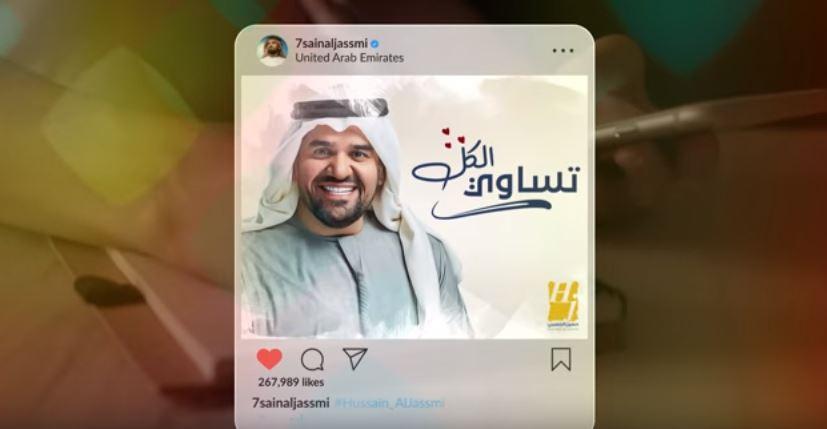 كلمات اغنية تساوي الكل حسين الجسمي