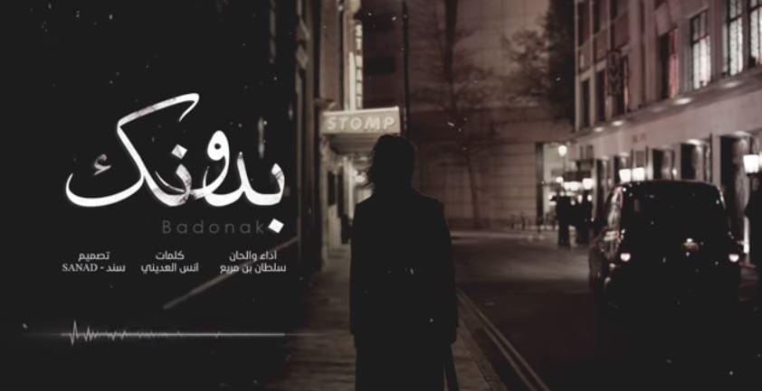 كلمات اغنية بدونك سلطان بن مريع