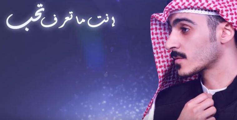 كلمات اغنية ما تعرف تحب عبدالرحمن الكندري