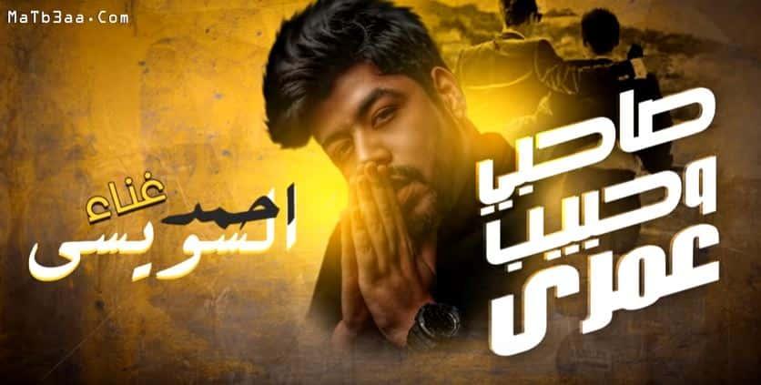 كلمات اغنية صاحبي وحبيب عمري احمد السويسي