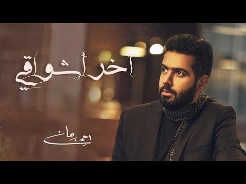 كلمات اغنية آخر أشواقي احمد برهان
