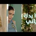 كلمات اغنية اذا بدك ياني سيرين عبد النور