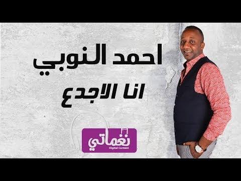 كلمات أغنيه كلمات مهرجان انا الاجدع احمد النوبي 2019 عرب