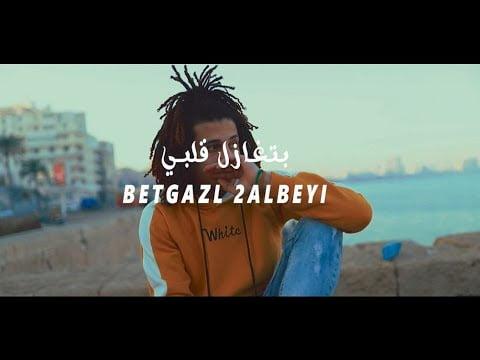 كلمات مهرجان بتغازل قلبي سعيد فتلة