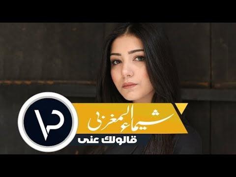 كلمات اغنية قالولك عني ايه قولي شيماء المغربي