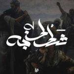 كلمات اغنية شط طنجه عمار حسني