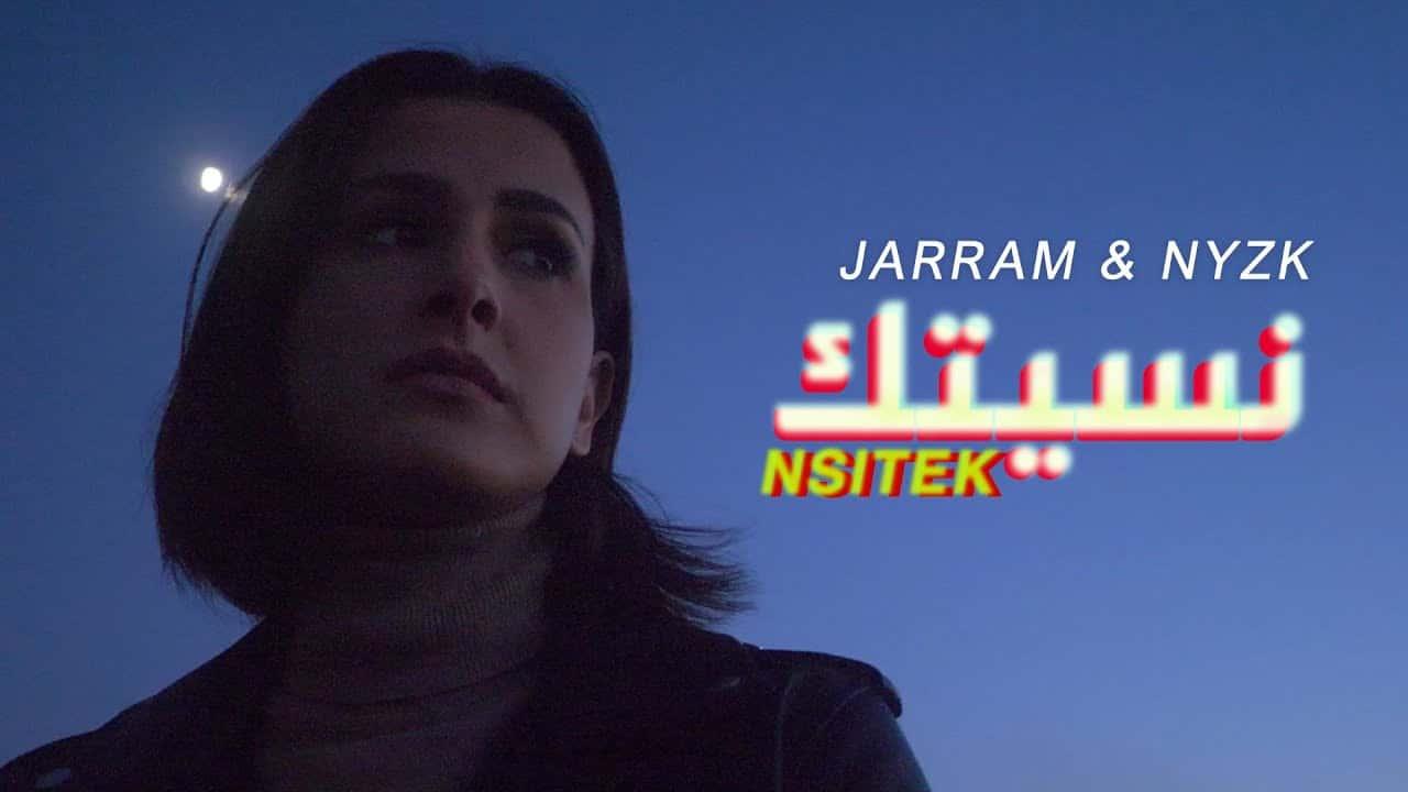 كلمات اغنية نسيتك ياسين جرام