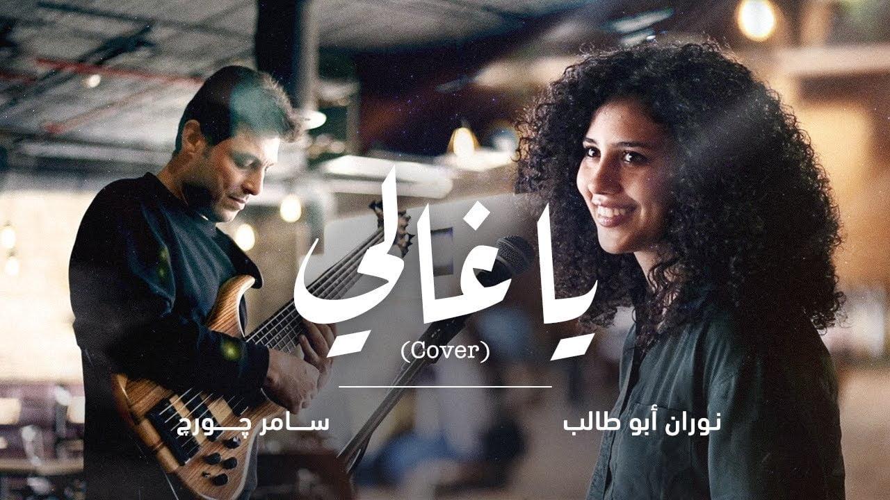 كلمات اغنية يا غالي نوران ابو طالب