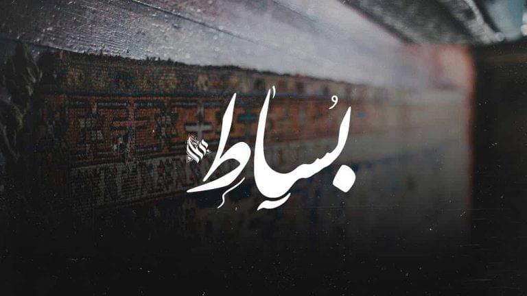 كلمات اغنية بساط عمار حسني - كلمات اغنية بساط عمار حسني