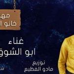 كلمات مهرجان خانو العشرة ابو الشوق