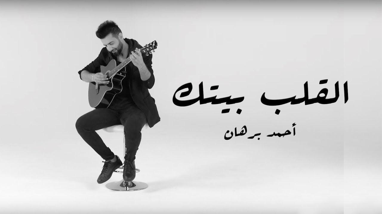 كلمات اغنية القلب بيتك احمد برهان