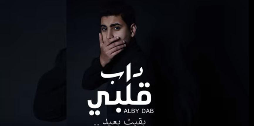 كلمات اغنيه قلبي داب يحيي علاء