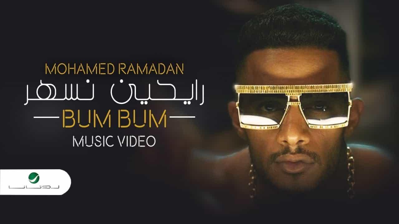 كلمات اغنية رايحين نسهر محمد رمضان