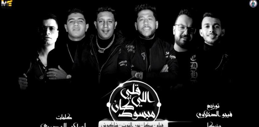 كلمات مهرجان قلبي اللي كان مبسوط حسن شاكوش