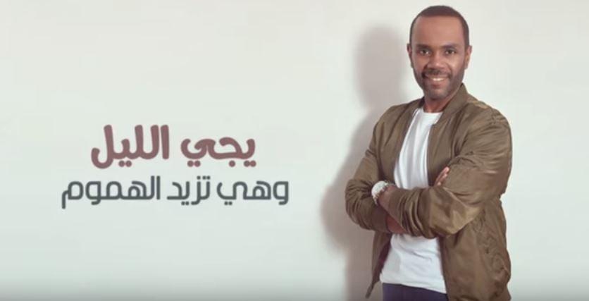 كلمات اغنيه اجا الليل ناصر سهيم