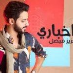 كلمات اغنية اخر اخباري عبدالعزيز فيصل