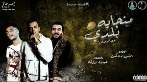 كلمات مهرجان منجاية بلدي عصام صاصا