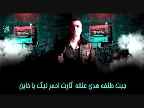 كلمات مهرجان كارت احمر حسن شاكوش