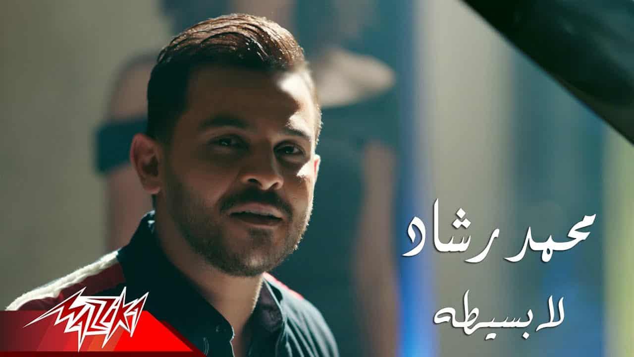 كلمات اغنية لا بسيطة محمد رشاد