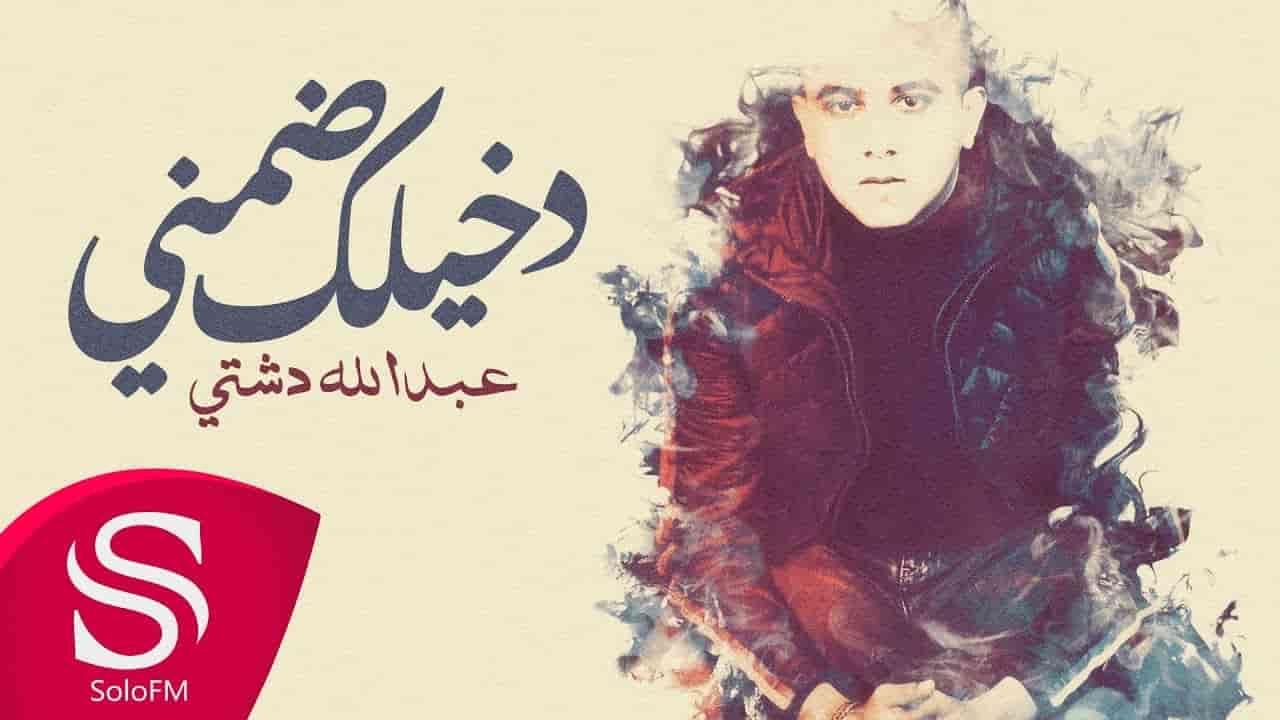 كلمات اغنية دخيلك ضمني عبدالله دشتي