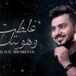 كلمات اغنية غلطت وهويتك عبدالله ال مخلص