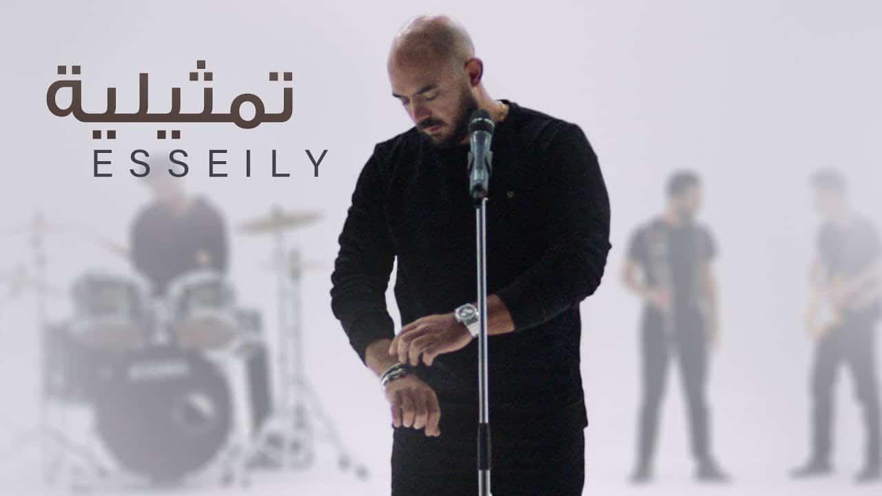 كلمات اغنية تمثيلية محمود العسيلي