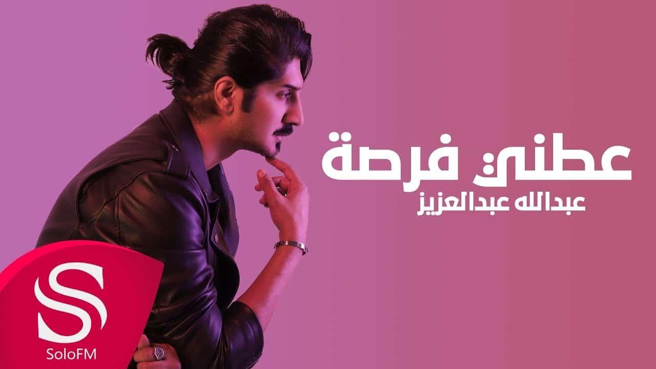 كلمات اغنية عطني فرصة عبدالله عبد العزيز
