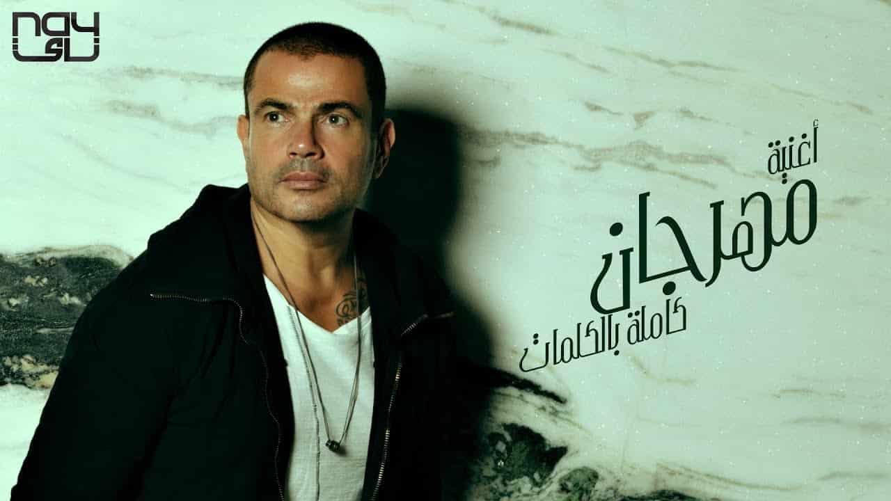 كلمات اغنية مهرجان عمرو دياب