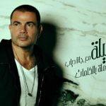 كلمات اغنية جميلة عمرو دياب