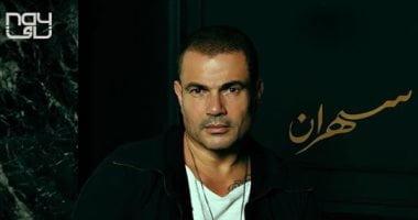 كلمات اغنية سهران عمرو دياب