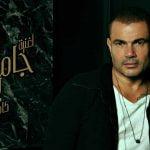 كلمات اغنية جامده عمرو دياب